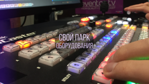 Аренда оборудования для проведения трансляции в интернет, оборудование для онлафн-трансляции