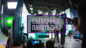 Аренда павильона для проведения трансляции в интернет, организация онлайн видеотрансляции
