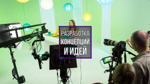 Разработка концепций телепередач, креатив для трансляции в интернет